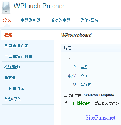 WPTouch_Pro2.82